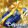 С днем рождения Сергей, поздравления Сергею с днем рождения прикольные стихи