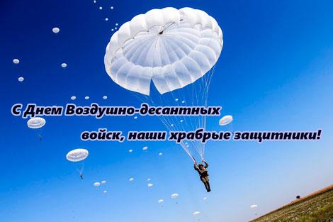 Поздравления с Днем Воздушно-десантных войск