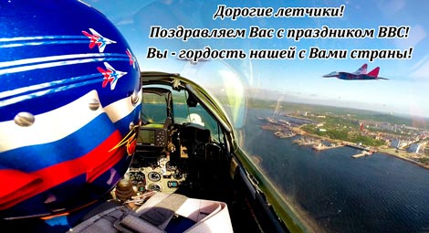 Поздравления с днем ВВС