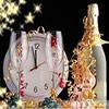 С новым годом поздравляем