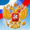 Праздник День России 2011 года дата 12 июня история, День независимости, праздник свободы и мира