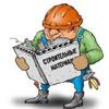 Прикольный сценарий дня строителя